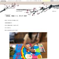 稲沢教室、完成した、アルミの魚。その12 - 大﨑造形絵画教室のブログ