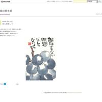 焼き芋 - 銀の絵手紙