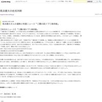 長浜健太さんの運勢と特選ニュース『三鷹の森ジブリ美術館』 - 長浜健太の姓名判断