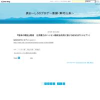 ボランティア35人 全生園を清掃(読売新聞) - 真おーし!のブログ~清瀬・東村山系~