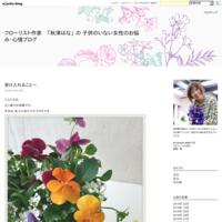 素直に生きること~ - フローリスト作家 「秋津はな」 の 子供のいない女性のお悩み・心情ブログ