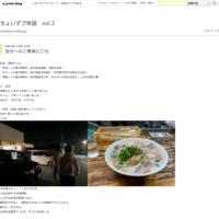 ちょいデブ帝国 vol.2
