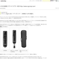 カーブボディが手になじむ コクヨ、レーザーポインター GREEN に新モデル - 人気 低価格 クアッドコプター紹介http://www.cqymsp.com/