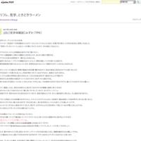 (25)【リフレ体験談】きぃ(ケイトーク、ドリームたいむ) - リフレ、見学、ときどきラーメン