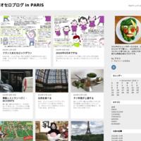 カモの話 - オセロブログ in PARIS