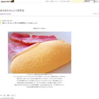 東京で一番綺麗なオムレツを作りませんか[オムレツ・オムライス料理教室] - ほわほわオムレツ研究会
