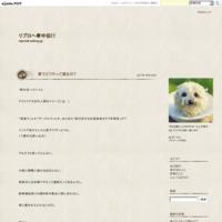BCE検査(その2) - リプロへ車中泊!!
