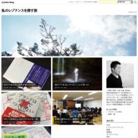 【祝】エキサイトブログ復活 - 私のレゾナンスを探す旅