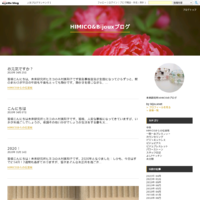 秋発!講座のお知らせ - HIMICO&Bijouxブログ