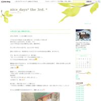 12月28日(水)  仕事納めとヒナ高熱・・・ - nice_days* the 3rd. *