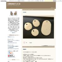 【ロウ抜き作業】 - 出張陶芸教室げんき工房
