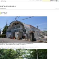 ★比治山 - 被爆「後」建物記録委員会