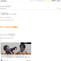 『逆にアリ』な展開求む〜! - せっきーのブログ
