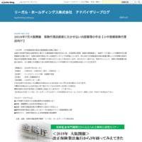 保険代理店の個人情報の取扱い - リーガル・ホールディングス株式会社 アドバイザリーブログ