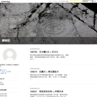 180818近江 × 金足農 - 観戦記