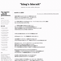 Mini Monterey Patcher 0.1.1 Betaリリース - King's biscuit