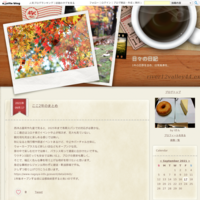 10/31-1 - レジャーと占い日記