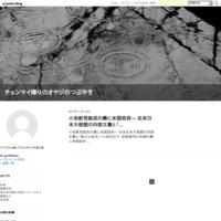 小池新党結成の裏に米国政府― 在米日本大使館の内部文書と「富士山会合」 - チェンマイ帰りのオヤジのつぶやき