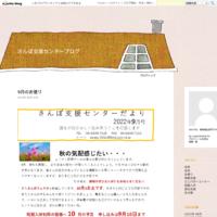 さんぽだより9月 - さんぽ支援センターブログ