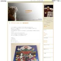 藤巻亮太「北極星」ディスクレビュー - 日日音楽日記