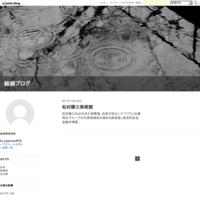 松村謙三美術館 - 絵画ブログ