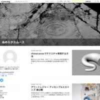 ガレージキット通販情報(2018/11/10更新) - ぬめらかスムース