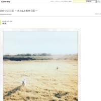 小川糸さんの新作 - 日記
