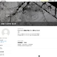 マイニング new block detected socket error - 日記・つぶやき・まとめ