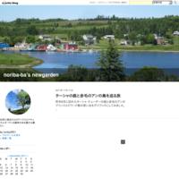 ターシャ・テューダーの庭と赤毛のアンの島 - noriba-ba's newgarden