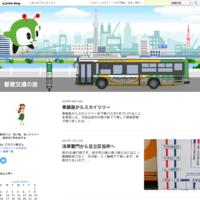 渋谷から麻布十番、赤羽橋、大門、そして新橋<準備> - 都営バスの旅