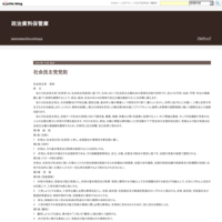 自由民主党新理念(2005年) - 政治資料保管庫