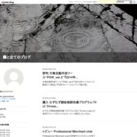 クチコミ 【12月9日 東京】次世代集客マスター講座 - 霧と企てのブログ