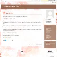 歯磨き粉の香り - ママチャリで九州一周ブログ