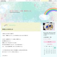 サンプル Iさま無料鑑定結果 - あちめ(天知女)・珠理 算命学と人生