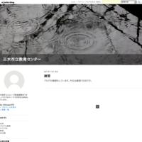 お天気 - 三木市立教育センター