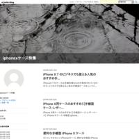 人気iPhone Xのおすすめカバー・ケース特集 - iphonexケース特集
