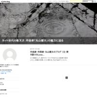 作曲家・作詞家・丸山健太のブログ (元・弾き語りのLoveOfLife) - ネット世代の新天才、作曲家「丸山健太」の魅力に迫る