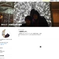 ひがしまり子 - 東まり子 - 武蔵野市議会議員