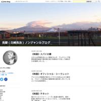 《映画》 検察側の罪人 - 良爺(白崎良治)ノンジャンルブログ