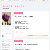 次回は浦和別所児童センターで開催します♪ - 癒しの広場 スターチス