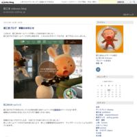 ごとうゆき人形展「コペルの庭のカラフルな生き物たち」 - 図工舎 zukosya blog