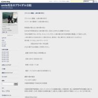 やいづTV - smile先生のブライダル日記