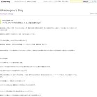 ヒカリ化学株式会社7月人気商品ランキング! (7/14-7/20) - Hikarikagaku's Blog
