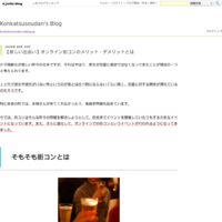 年の差婚の現実とは(男性年上) - Konkatsusoudan's Blog