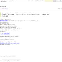 ファイブタッチバストアップCOCIA(コキア)の経歴暴露 - 彩の記録