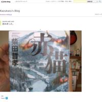 キャンピングカーの旅... - Kazukazu's Blog