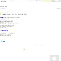 熊澤重典韓国語光速インストール学習法の噂と話題検証 - のんの日記