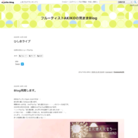 ひしおライブ - フルーティストAKIKOの気ままBlog