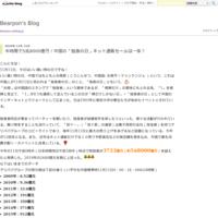 ブログ、はじめます! - Bearpon's Blog
