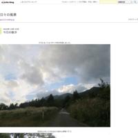 山頂の空 - 日々の風景